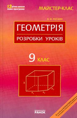 Гдз 9 класс геометрия видавництво ранок